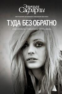 Лучшие книги Эльчин Сафарли - «Туда без обратно»