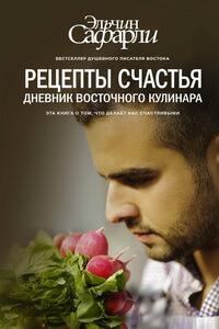 Лучшие книги Эльчин Сафарли - «Рецепты счастья. Дневник восточного кулинара»