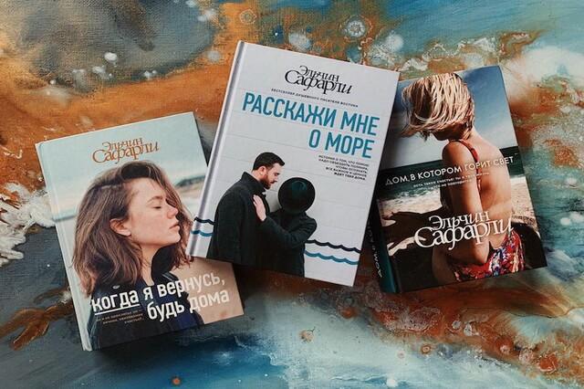 Лучшие книги Эльчин Сафарли