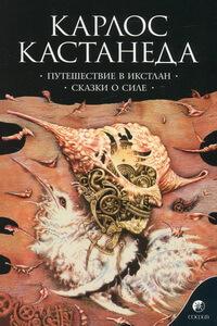Лучшие книги Карлоса Кастанеда - Путешествие в Икстлан (1972) и Сказки о силе (1974)