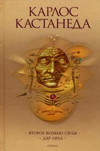 Лучшие книги Карлоса Кастанеда - Второе кольцо силы (1977) и Дар орла (1981)