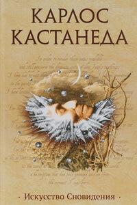 Лучшие книги Карлоса Кастанеды - Искусство сновидения (1994)