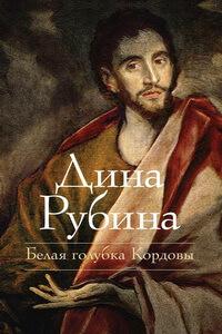Лучшие книги Дины Рубиной - Белая голубка Кордобы