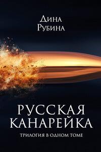 Лучшие книги Дины Рубиной - Русская канарейка (трилогия)