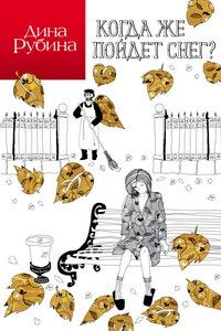 Лучшие книги Дины Рубиной - Когда же пойдёт снег?