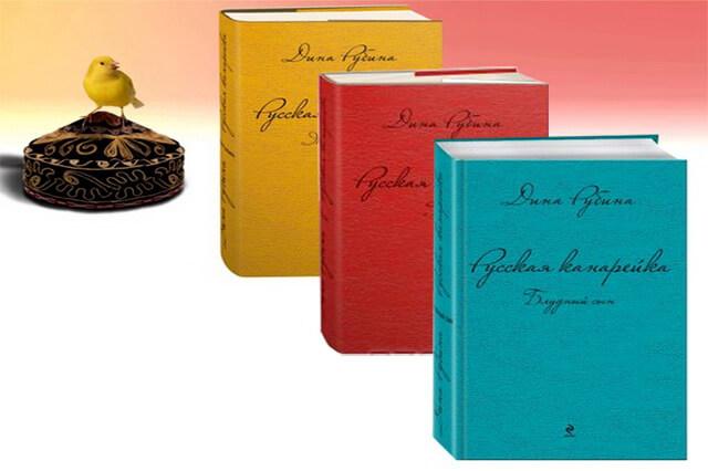 Лучшие книги Дины Рубиной - ТОП-5 произведений писательницы, которые непременно стоит прочитать