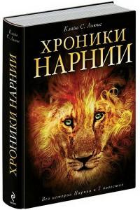 Цикл романов К.С.Льюиса «Хроники Нарнии»