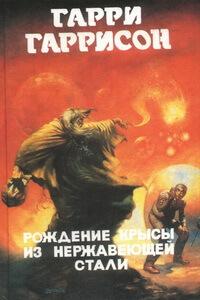 Космическая фантастика - «Крыса из нержавеющей стали», Гарри Гаррисон (1961-2010 гг.)