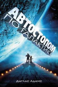 Космическая фантастика - «Автостопом по Галактике», Дуглас Адамс (1979)