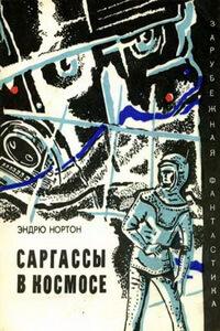 Космическая фантастика - «Саргассы в космосе», Эндрю Нортон (1955)
