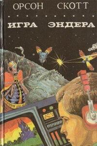Фантастика о космических приключениях - «Игра Эндера», Орсон Ск. Кард (1985)