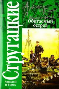 Фантастика про космические приключения - «Обитаемый остров», братья Стругацкие (1969)