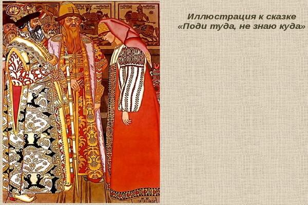 Иллюстрации Ивана Билибина к сказкам - «Стрельчиха перед царем и свитой» (1919)