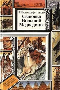 Исторические романы про индейцев - Лизелотта Вельскопф-Генрих «Сыновья Большой Медведицы»