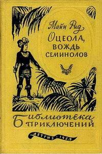 Исторические романы про индейцев - Майн Рид «Оцеола, вождь семинолов»