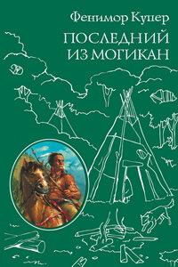 Исторические романы про индейцев - Джеймс Фенимор Купер «Последний из Могикан»