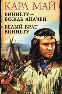 Исторические романы про индейцев - Карл Мэй «Виннету»