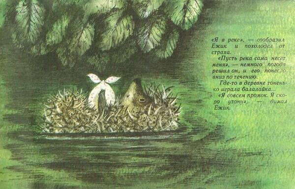 Фразы из мультфильма «Ёжик в тумане»