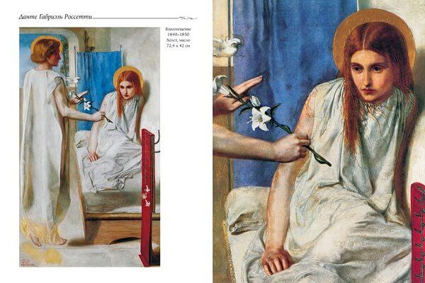 Картины Данте Габриэль Россетти с описанием - «Благовещение»