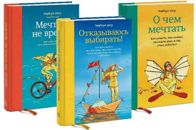 Книги Барбары Шер - лучшая мотивирующая литература