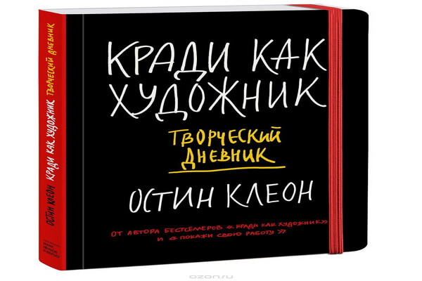 Книги для творческих людей - «Кради как художник», Остин Клеон