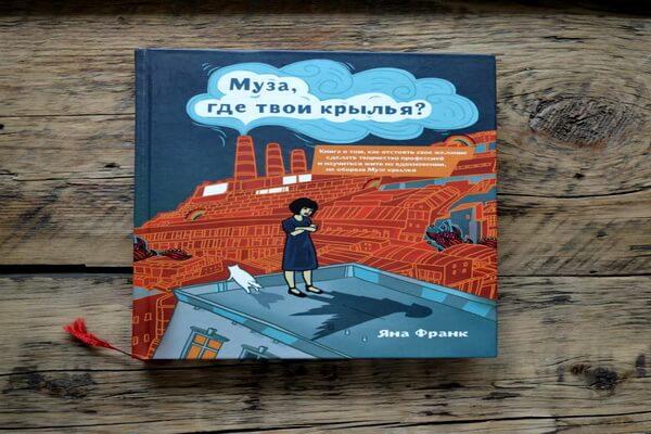 Книги для творческих людей - «Муза, где твои крылья?», Яна Франк