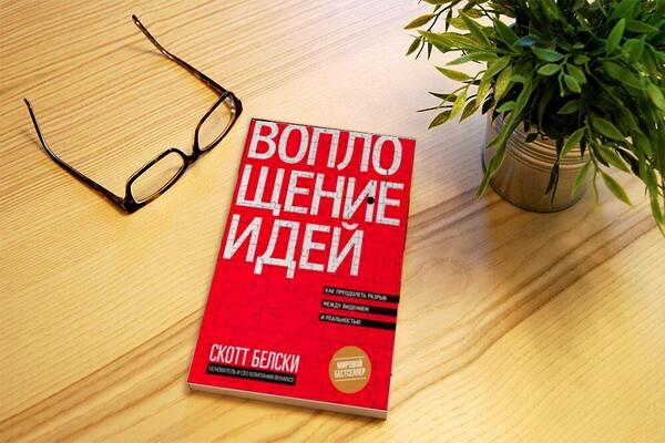 Книги для творческих людей - «Воплощение идей», Скотт Белски