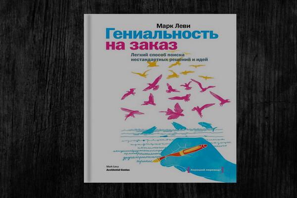 Книги для творческих людей - «Гениальность на заказ», Марк Леви