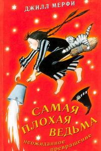 Книги фэнтези про ведьм - «Самая плохая ведьма» Джилл Мерфи