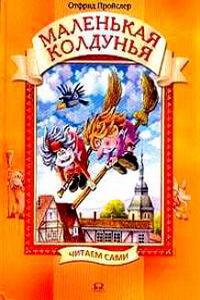 Книги фэнтези про ведьм - «Маленькая колдунья» Пройслер