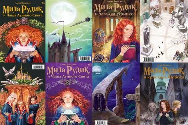 Книги фэнтези про ведьм - Серия книг о Миле Рудик Алека Вольских