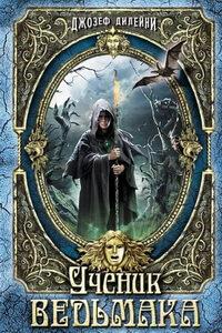 Книги фэнтези про ведьм - «Ученик ведьмака» Дилейни