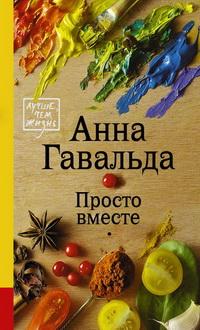 Самые романтические книги о любви - «Просто вместе» Анна Гавальда