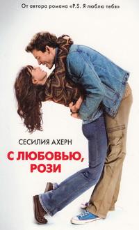 Самые романтические книги о любви - «С любовью, Рози» Сесилия Ахерн