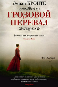 Самые романтические книги о любви - «Грозовой перевал» Эмили Бронте