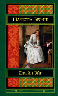 Лучшие романтические книги - роман «Джейн Эйр» Шарлотты Бронте