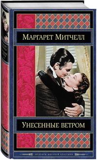 Самые романтические книги о любви - «Унесённые ветром» Маргарет Митчелл