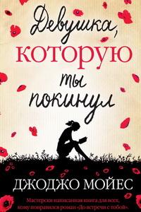 Самые романтические книги о любви - «Девушка, которую ты покинул» Джоджо Мойес