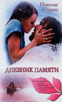 Самые романтические книги о любви - «Дневник памяти» Николас Спаркс