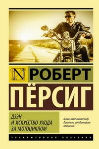 Книги про мотоциклы и байкеров - «Дзен и искусство ухода за мотоциклом» (Роберт Пирсиг)