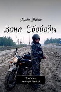 Книги про мотоциклы и мотопутешествия - «Зона свободы» (Майя Новак)