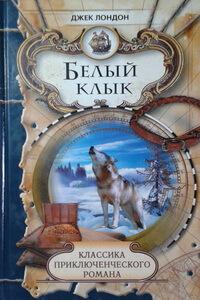 Книги про животных для детей - «Белый клык», Джек Лондон