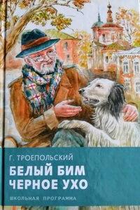 Книги про животных для детей - «Белый Бим Черное ухо», Гавриил Троепольский