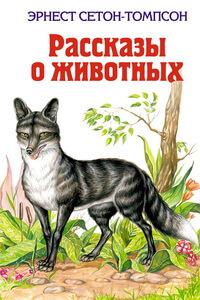 Лушчие книги про животных для детей - «Рассказы о животных», Эрнест Сетон-Томпсон