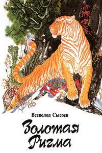 Книги про животных для детей - «Золотая Ригма», Всеволод Сысоев