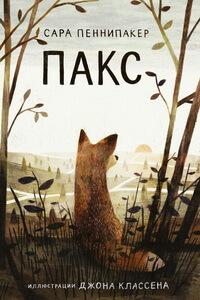Книги про животных для детей - «Пакс», Сара Пеннипакер