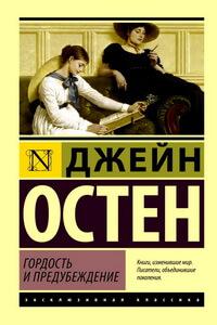 Лучшие исторические романы о любви - «Гордость и предубеждение» – Джейн Остин