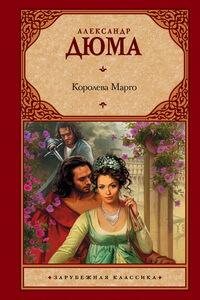 Лучшие исторические романы о любви - «Королева Марго» – Александр Дюма