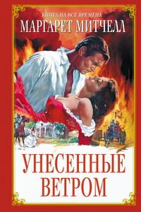 Лучшие исторические романы о любви - «Унесенные ветром» – Маргарет Митчелл