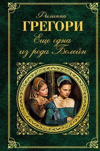 Лучшие исторические романы о любви - «Еще одна из рода Болейн» – Филипп Грегори